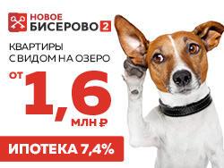 ЖК «Новое Бисерово-2». Квартиры от 1,6 млн рублей с видом на
